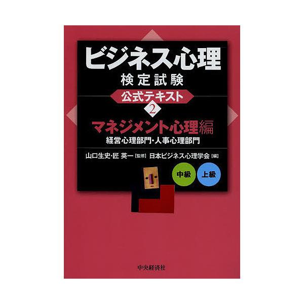 ビジネス心理検定試験公式テキスト 2/日本ビジネス心理学会
