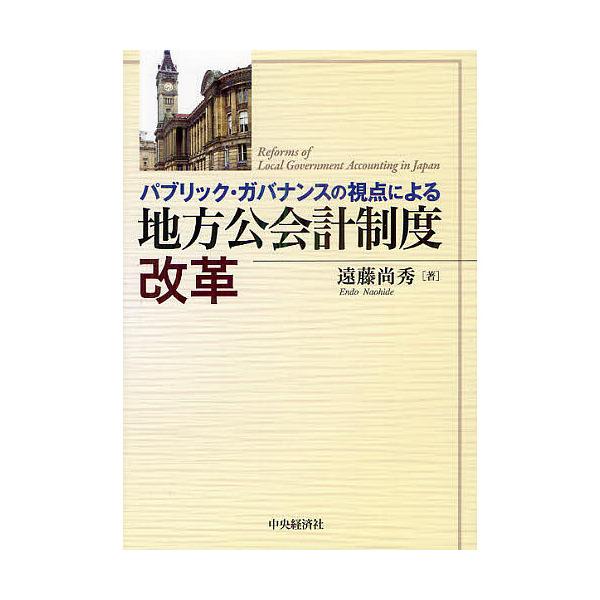 パブリック・ガバナンスの視点による地方公会計制度改革/遠藤尚秀