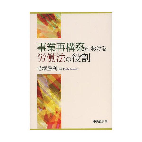 事業再構築における労働法の役割/毛塚勝利