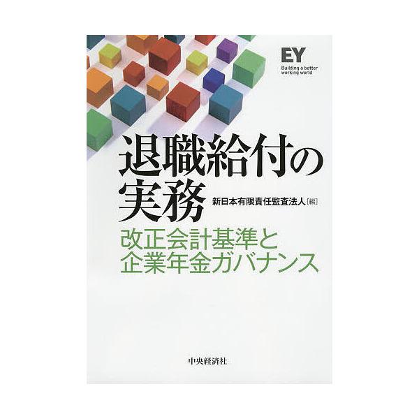 退職給付の実務 改正会計基準と企業年金ガバナンス/新日本有限責任監査法人