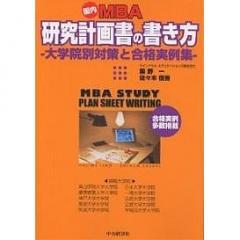 国内MBA研究計画書の書き方 大学院別対策と合格実例集/飯野一/佐々木信吾