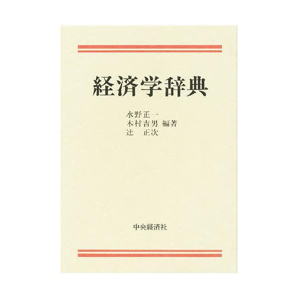経済学辞典/水野正一