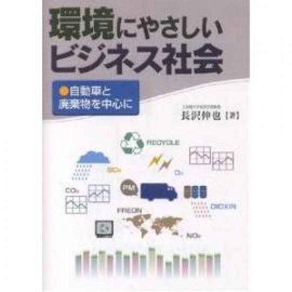 環境にやさしいビジネス社会 自動車と廃棄物を中心に/長沢伸也