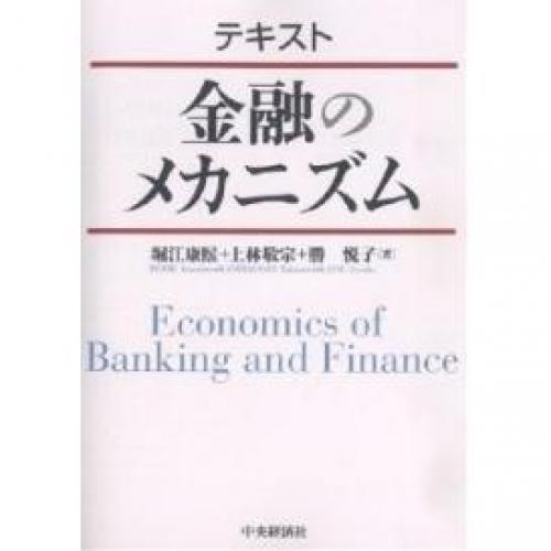 テキスト金融のメカニズム/堀江康煕
