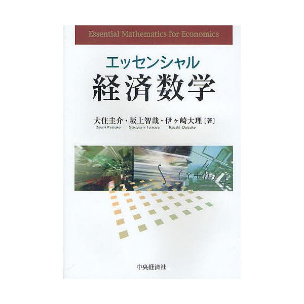 エッセンシャル経済数学/大住圭介