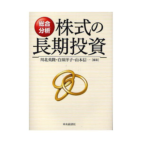 株式の長期投資 総合分析/川北英隆