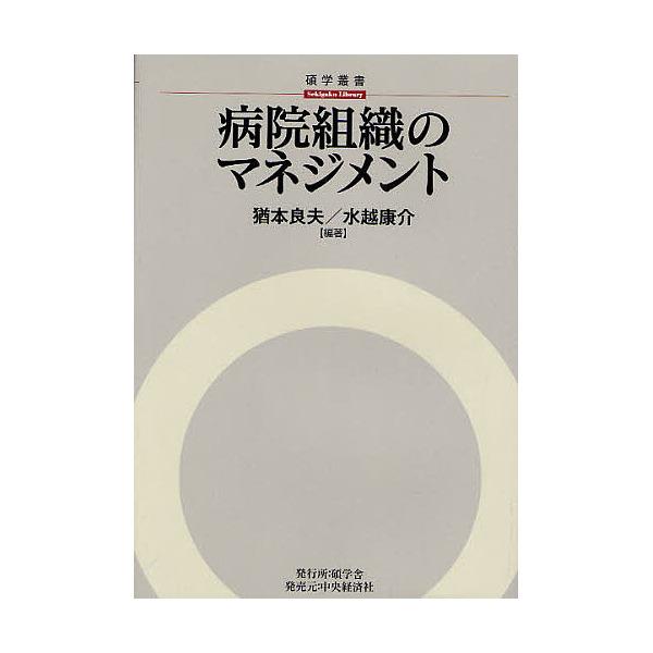 病院組織のマネジメント/猶本良夫/水越康介