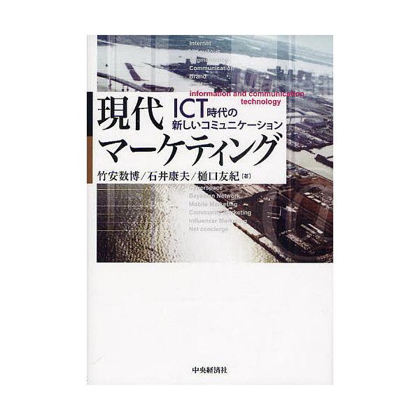 現代マーケティング ICT時代の新しいコミュニケーション/竹安数博/石井康夫/樋口友紀