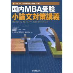 国内MBA受験小論文対策講義/飯野一/片山良宏/尾形英之