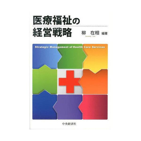 医療福祉の経営戦略/柳在相
