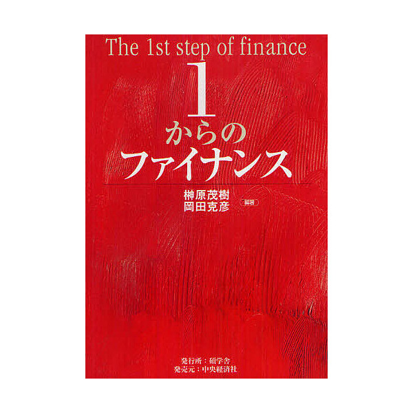 1からのファイナンス/榊原茂樹/岡田克彦