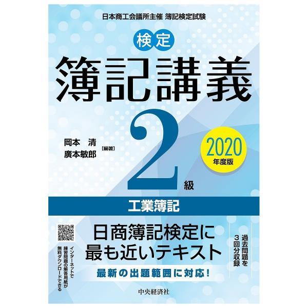 簿記 試験 2020