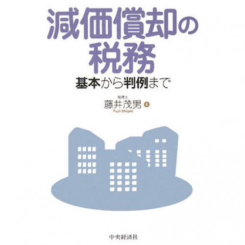 減価償却の税務 基本から判例まで/藤井茂男