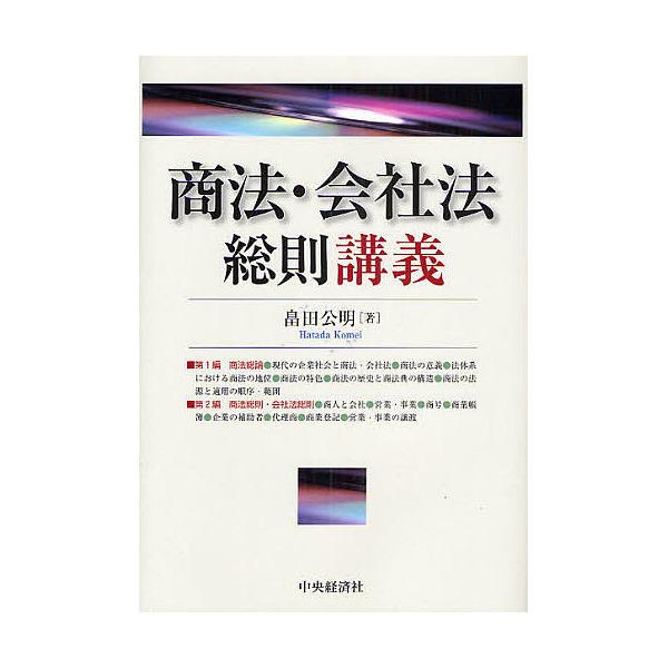 商法・会社法総則講義/畠田公明