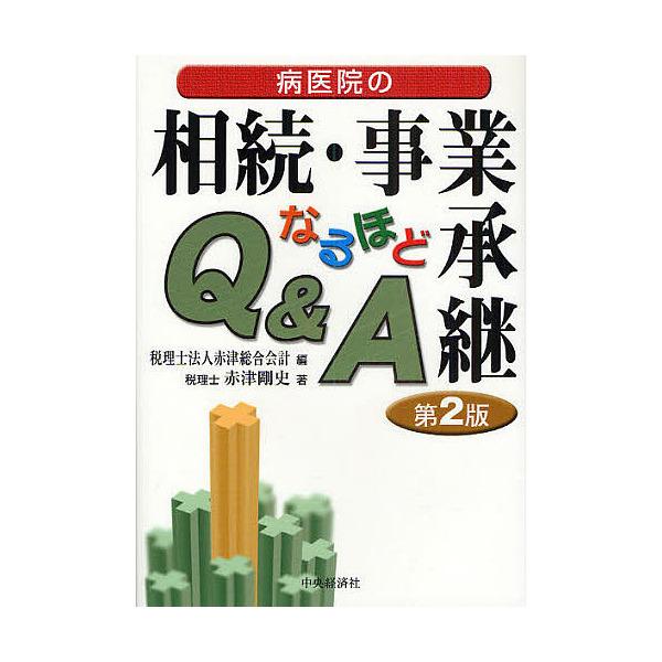 病医院の相続・事業承継なるほどQ&A/税理士法人赤津総合会計/赤津剛史