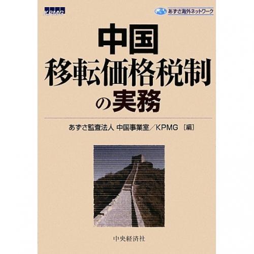 中国移転価格税制の実務/あずさ監査法人中国事業室/KPMG