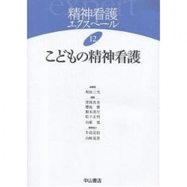 精神看護エクスペール 12/坂田三允