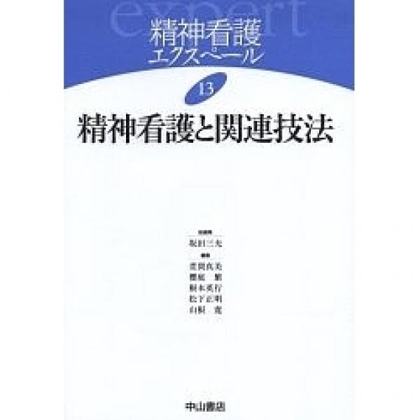 精神看護エクスペール 13/坂田三允