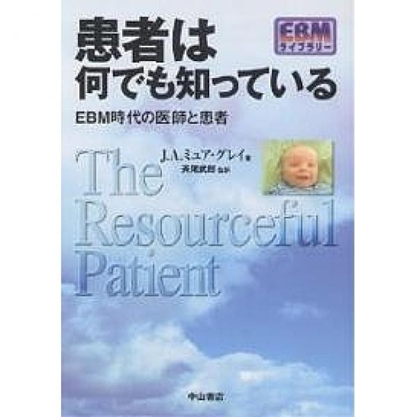 患者は何でも知っている EBM時代の医師と患者/J.A.ミュア・グレイ