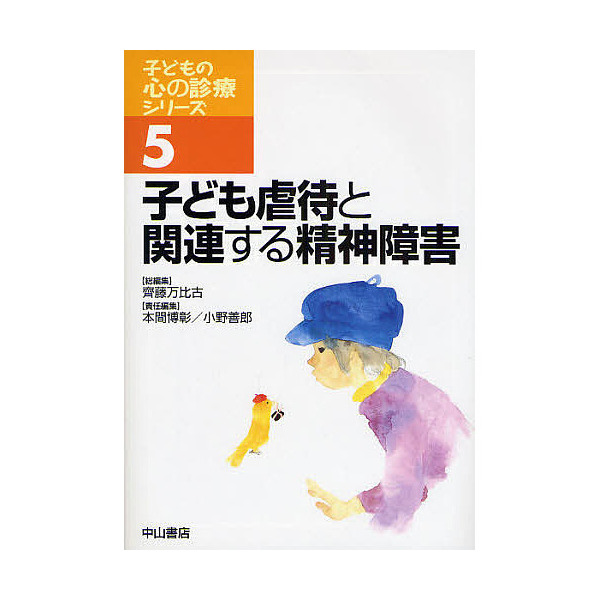 子ども虐待と関連する精神障害/本間博彰/小野善郎
