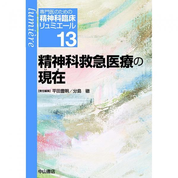 専門医のための精神科臨床リュミエール 13/平田豊明/分島徹