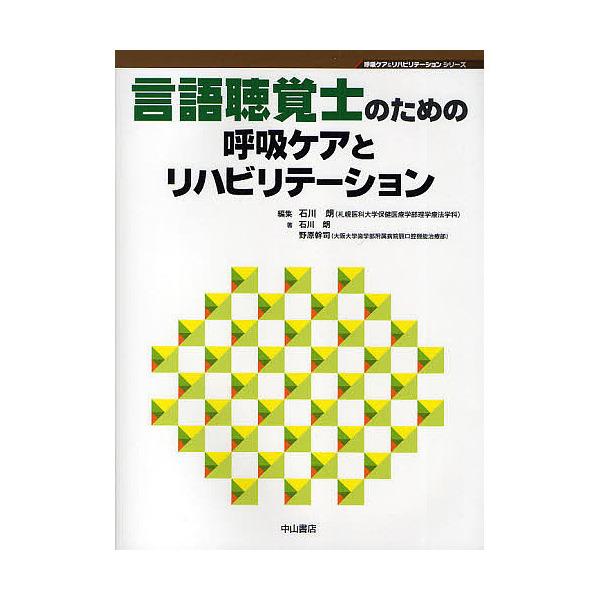 言語聴覚士のための呼吸ケアとリハビリテーション/石川朗