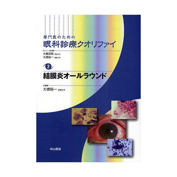 専門医のための眼科診療クオリファイ 2