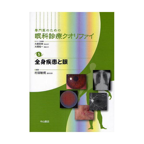 専門医のための眼科診療クオリファイ 5