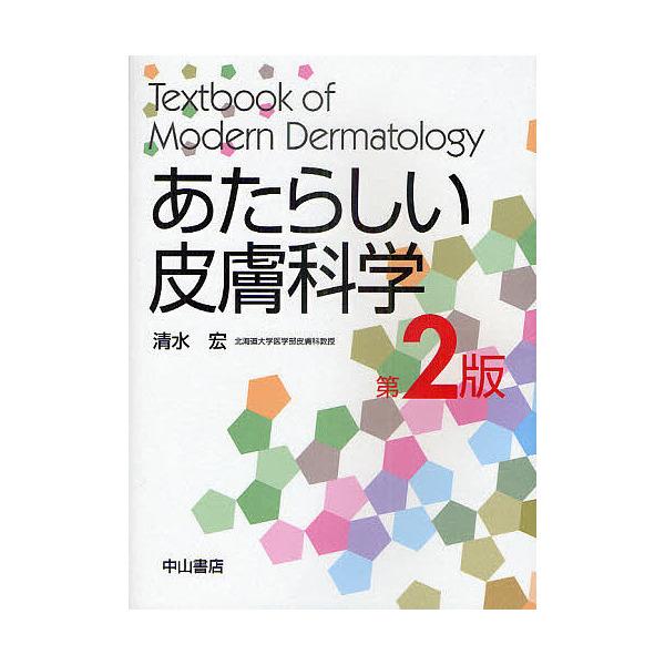 あたらしい皮膚科学/清水宏
