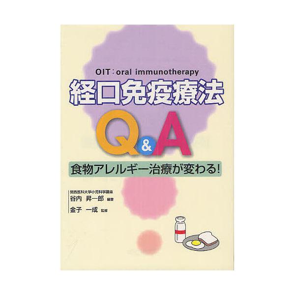 経口免疫療法Q&A 食物アレルギー治療が変わる!/谷内昇一郎/金子一成