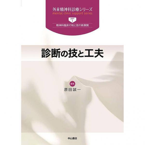 診断の技と工夫/原田誠一