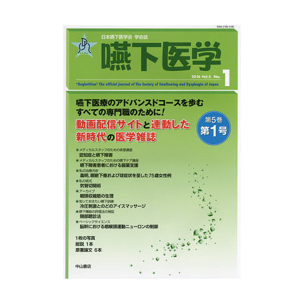 嚥下医学 日本嚥下医学会学会誌 Vol.5No.1(2016)/日本嚥下医学会