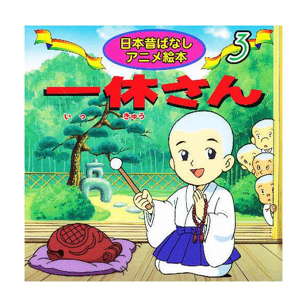 一休さん/福島宏之/さくましげ子/子供/絵本