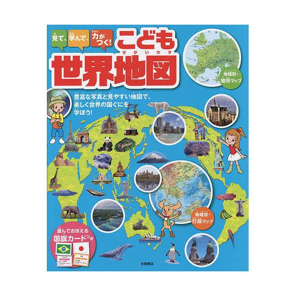 見て、学んで、力がつく!こども世界地図 豊富な写真と見やすい地図で、楽しく世界の国ぐにを学ぼう!/永岡書店編集部