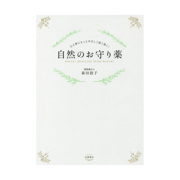 自然のお守り薬 心と体にもっとやさしく深く効く! 植物療法の家庭の医学書/森田敦子