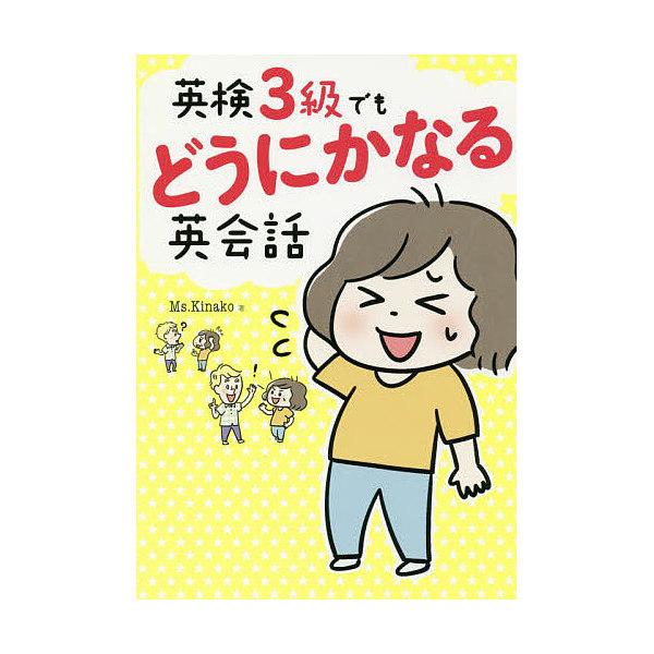 英検3級でもどうにかなる英会話/Ms.Kinako