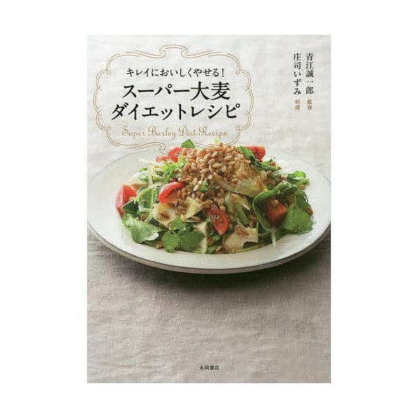 スーパー大麦ダイエットレシピ キレイにおいしくやせる!/青江誠一郎/庄司いずみ