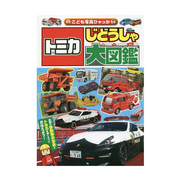 c14add8bcc3 LOHACO - トミカじどうしゃ大図鑑/タカラトミー (その他) bookfan for LOHACO