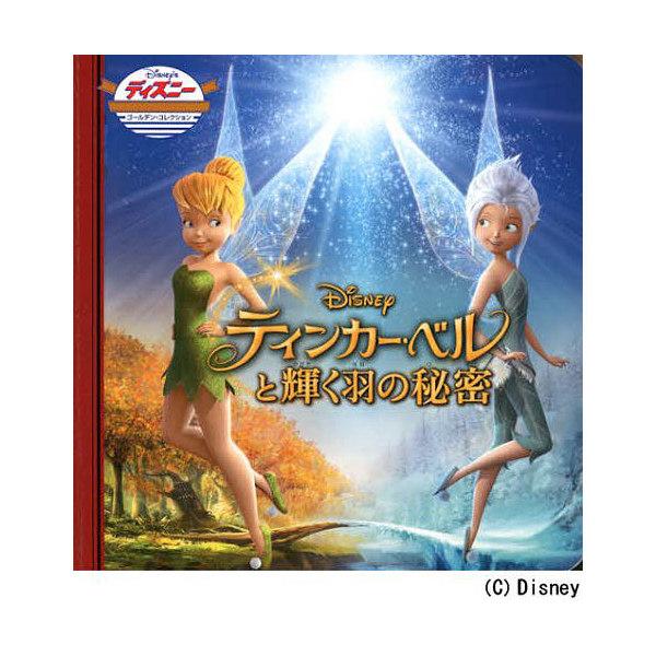 ティンカー・ベルと輝く羽の秘密/うさぎ出版
