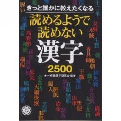 きっと誰かに教えたくなる読めるようで読めない漢字2500/一校舎漢字研究会