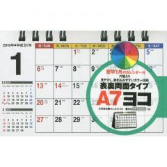 【ストア5%クーポン実施中】【クーポンコード:C2Y8WET】'19 シンプル卓上カレンダー A7ヨコ