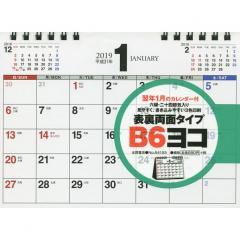 '19 シンプル卓上カレンダー B6ヨコ