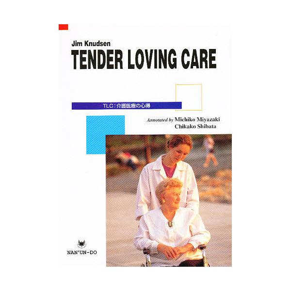 TLC 介護医療の心得