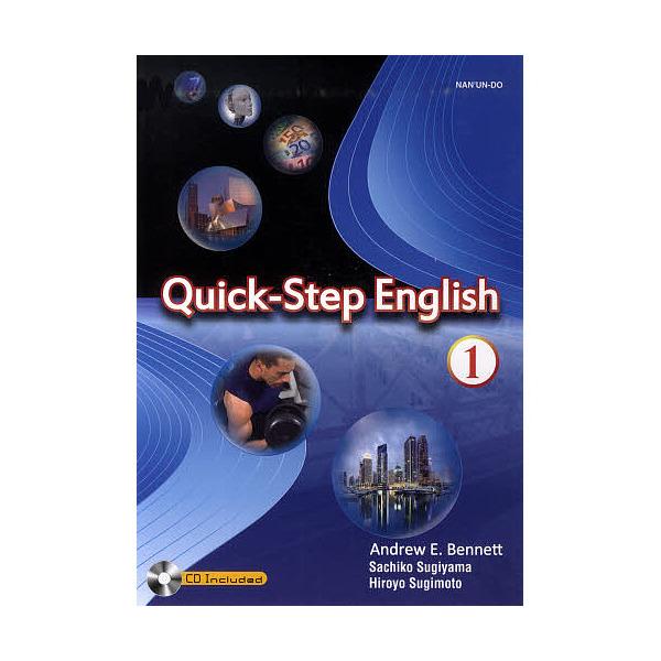 Quick-Step English 1/A.E.ベネット/杉山幸子