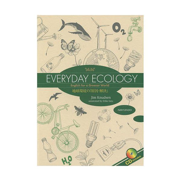 地球環境の『原因・解決』 EVERYDAY ECOLOGY English for a Greener World/ジムカヌーセン/佐藤江里子