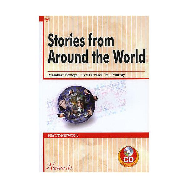 民話で学ぶ世界の文化/染矢正一/フレッド・フェラッシー/ポール・マレー