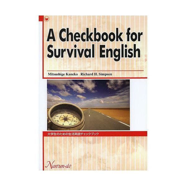 大学生のための生活英語チェックブック/金子光茂/リチャードH.シンプソン
