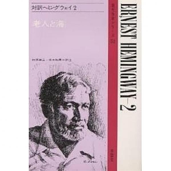 対訳ヘミングウェイ 2/アーネスト・ヘミングウェイ/林原耕三/坂本和男