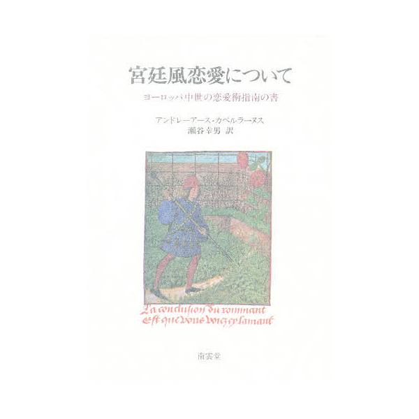 宮廷風恋愛について ヨーロッパ中世の恋愛指南書/アンドレアス・カペルラヌス/瀬谷幸男