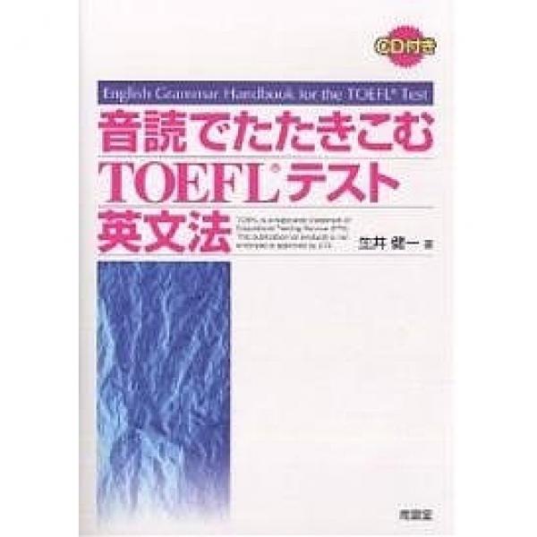 音読でたたきこむTOEFLテスト英文法/生井健一
